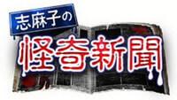 志麻子の怪奇新聞