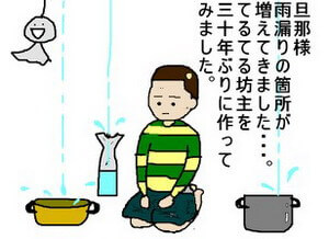 雨漏り漫画