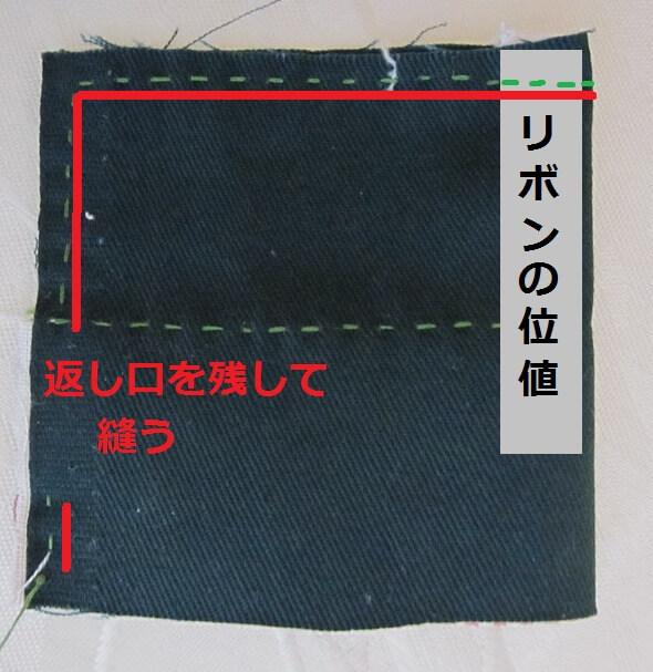三角サシェ 縫い方