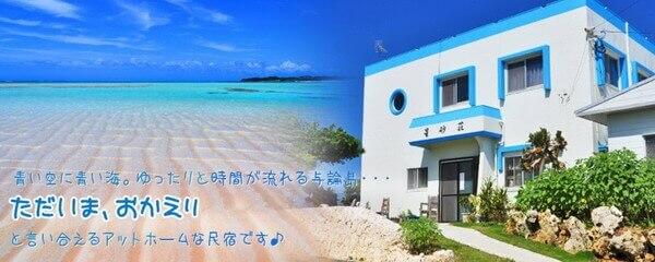 星砂荘 与論島