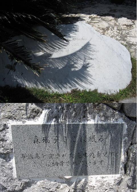森瑤子 墓碑