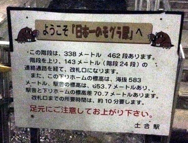 土合駅 説明パネル