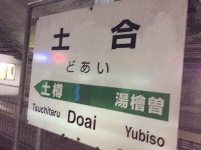 土合駅 ホームの看板