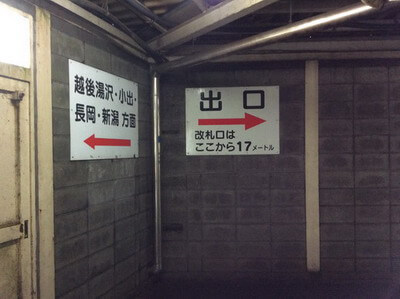 土合駅 出口の表示