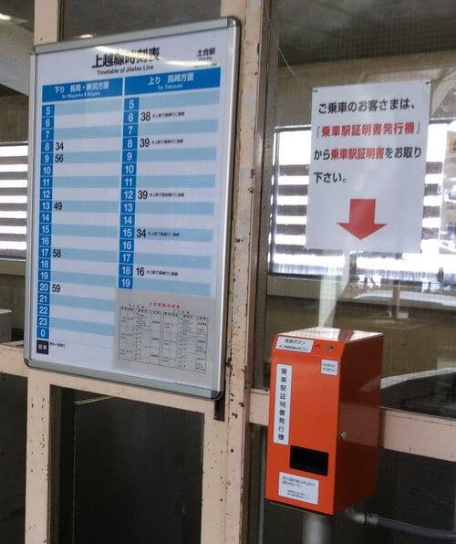 土合駅 乗車証明書発行と時刻表