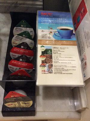 ANAインターコンチネンタル石垣 コーヒー無料