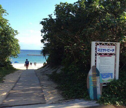 マエサトビーチ 入口