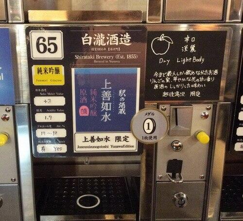ぽんしゅ館の自動販売機